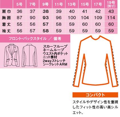 【全2色】ジャケット(ストレッチニットカルゼ) サイズ詳細