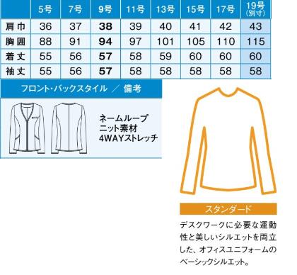 ジャケット(ニットツイード) サイズ詳細