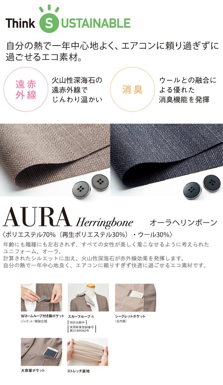 【2色】ノーカラージャケット(オーラヘリンボーン)