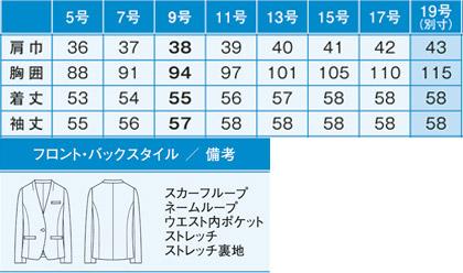 【2色】ノーカラージャケット(オーラヘリンボーン) サイズ詳細