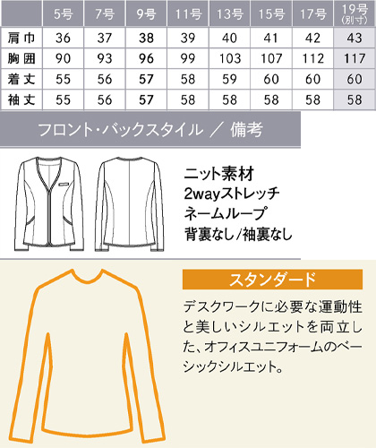 カーディガンジャケット(ファスナータイプ・レディース) サイズ詳細