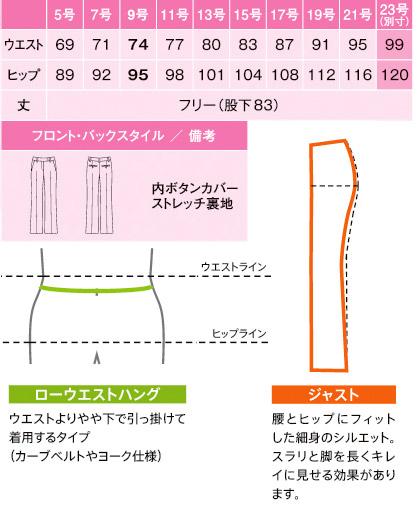 フレアストレートパンツ サイズ詳細