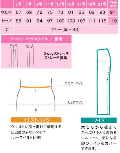 【3色】フレアストレートパンツ(ノンストレスシリーズ) サイズ詳細