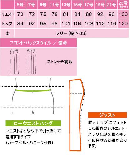 【2色】フレアストレートパンツ(美スラッとSuits Pure) サイズ詳細