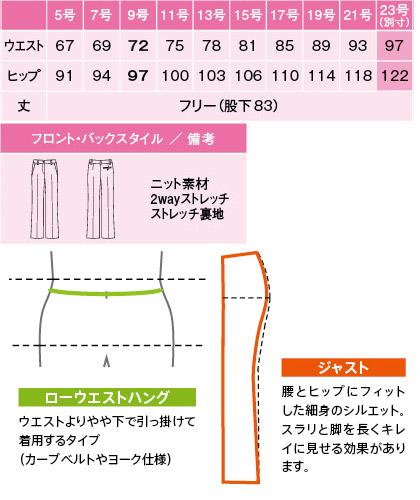 【全2色】フレアストレートパンツ(ストレッチニットカルゼ) サイズ詳細