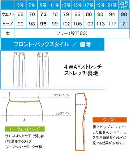 【3色】フレアストレートパンツ(HIGH STRETCH SUITS) サイズ詳細