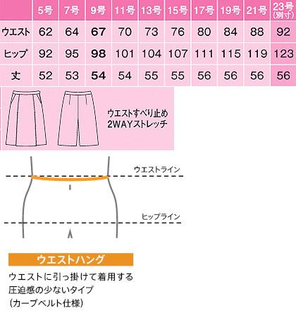 【3色】キュロット(ノンストレスシリーズ) サイズ詳細