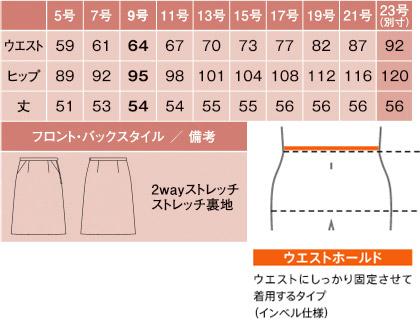 Aラインスカート サイズ詳細
