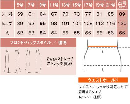 マーメイドラインスカート サイズ詳細