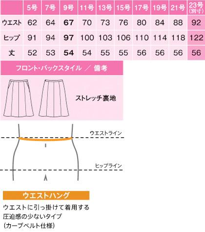 フレアスカート サイズ詳細