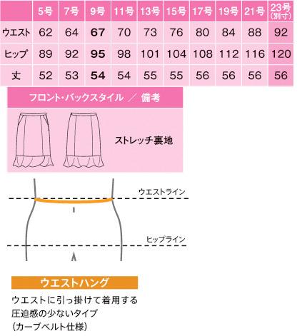 マーメイドスカート サイズ詳細
