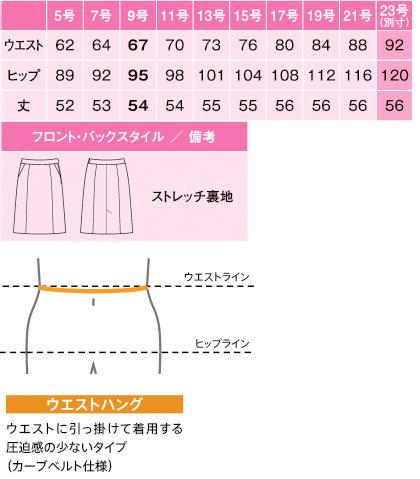 セミタイトスカート(美スラッと) サイズ詳細
