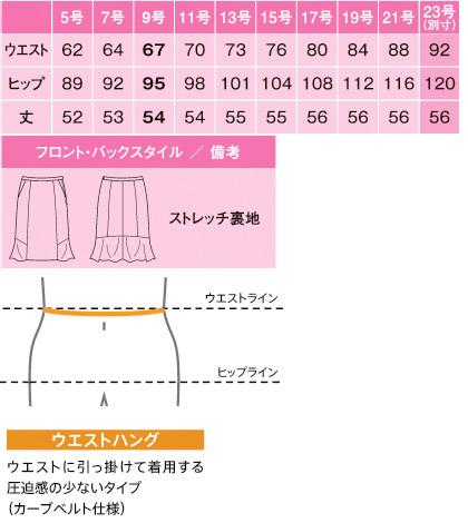 マーメイドスカート(美スラッと) サイズ詳細