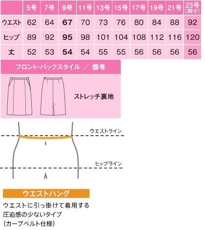 【2色】セミタイトスカート(カメリアツイード) サイズ詳細