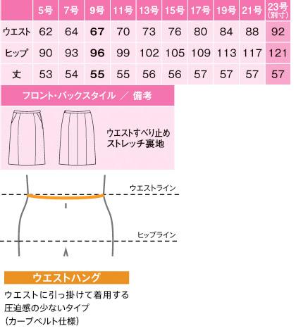 【全2色】セミタイトスカート(美スラッとSuits2) サイズ詳細