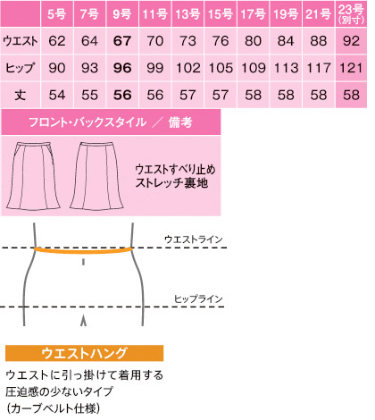 【全2色】マーメイドラインスカート(美スラッとSuits2) サイズ詳細