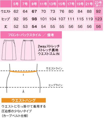 【2色】Aラインスカート(Airswing suits 1Story) サイズ詳細
