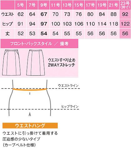 【3色】Aラインスカート(ノンストレスシリーズ) サイズ詳細