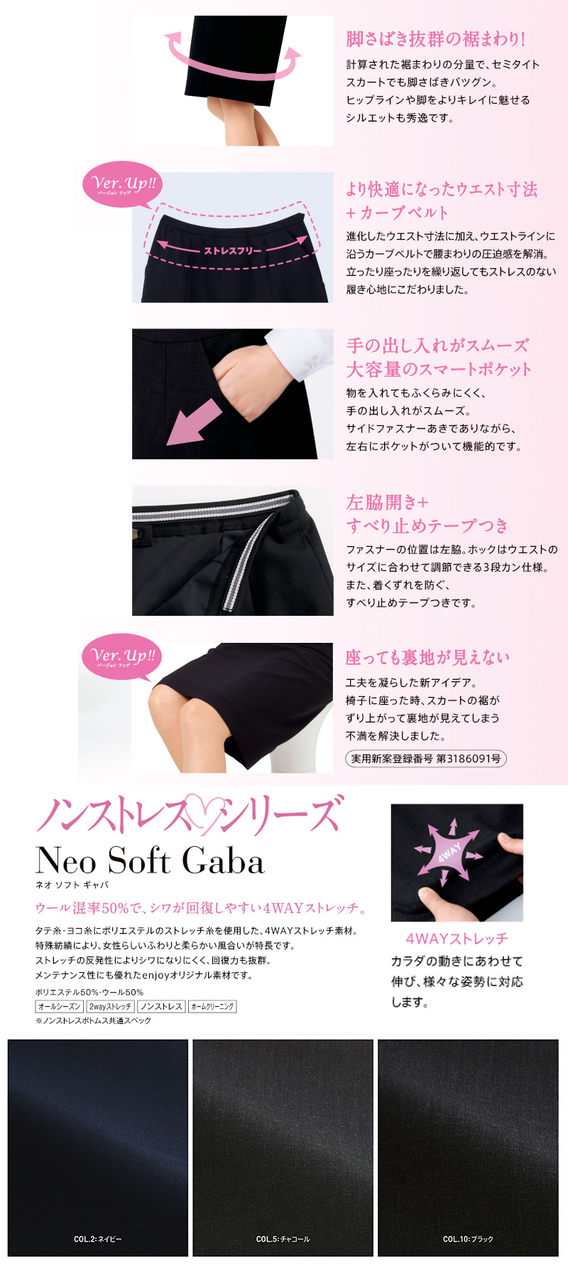 【全3色】セミタイトスカート(ノンストレスシリーズ)