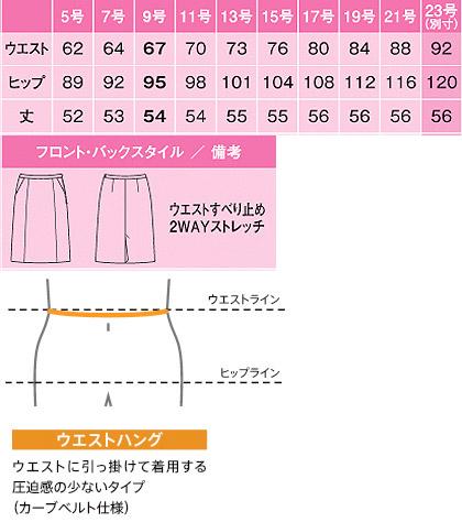 【全3色】セミタイトスカート(ノンストレスシリーズ) サイズ詳細