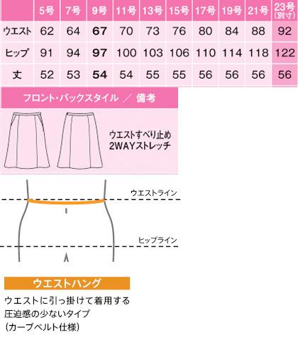 【全3色】フレアスカート(ノンストレスシリーズ) サイズ詳細