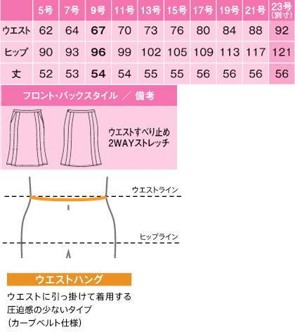 【全3色】マーメイドラインスカート(ノンストレスシリーズ) サイズ詳細