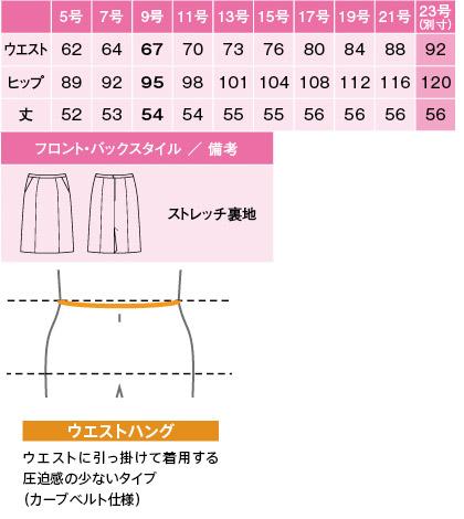 セミタイトスカート(グレース ベネ ストライプ)抗菌防臭 サイズ詳細