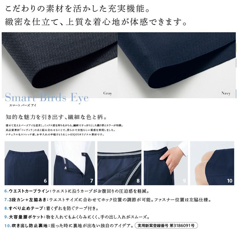【2色】マーメイドラインスカート(美スラッとSuits Pure)