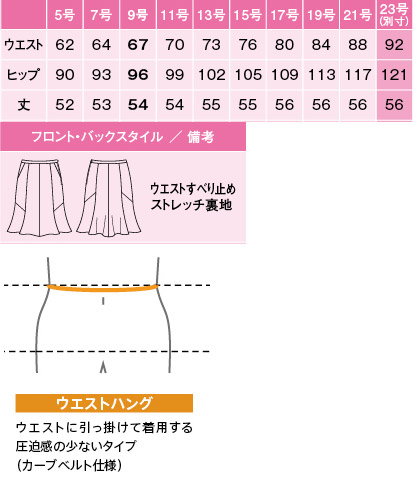【2色】マーメイドラインスカート(美スラッとSuits Pure) サイズ詳細