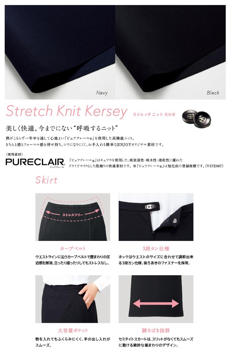 【2色】Aラインスカート(ストレッチニットカルゼ)