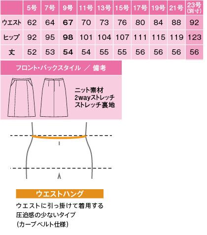 【2色】Aラインスカート(ストレッチニットカルゼ) サイズ詳細