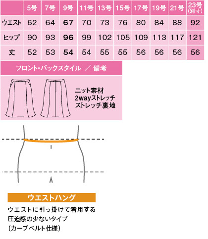 【2色】マーメイドスカート(ストレッチニットカルゼ) サイズ詳細