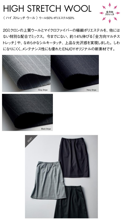 【3色】セミタイトスカート(HIGH STRETCH SUITS)