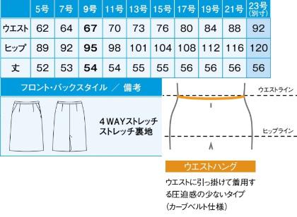 【3色】セミタイトスカート(HIGH STRETCH SUITS) サイズ詳細