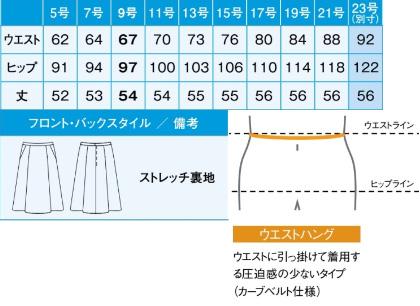 【2色】タックフレアスカート(メランジ千鳥) サイズ詳細