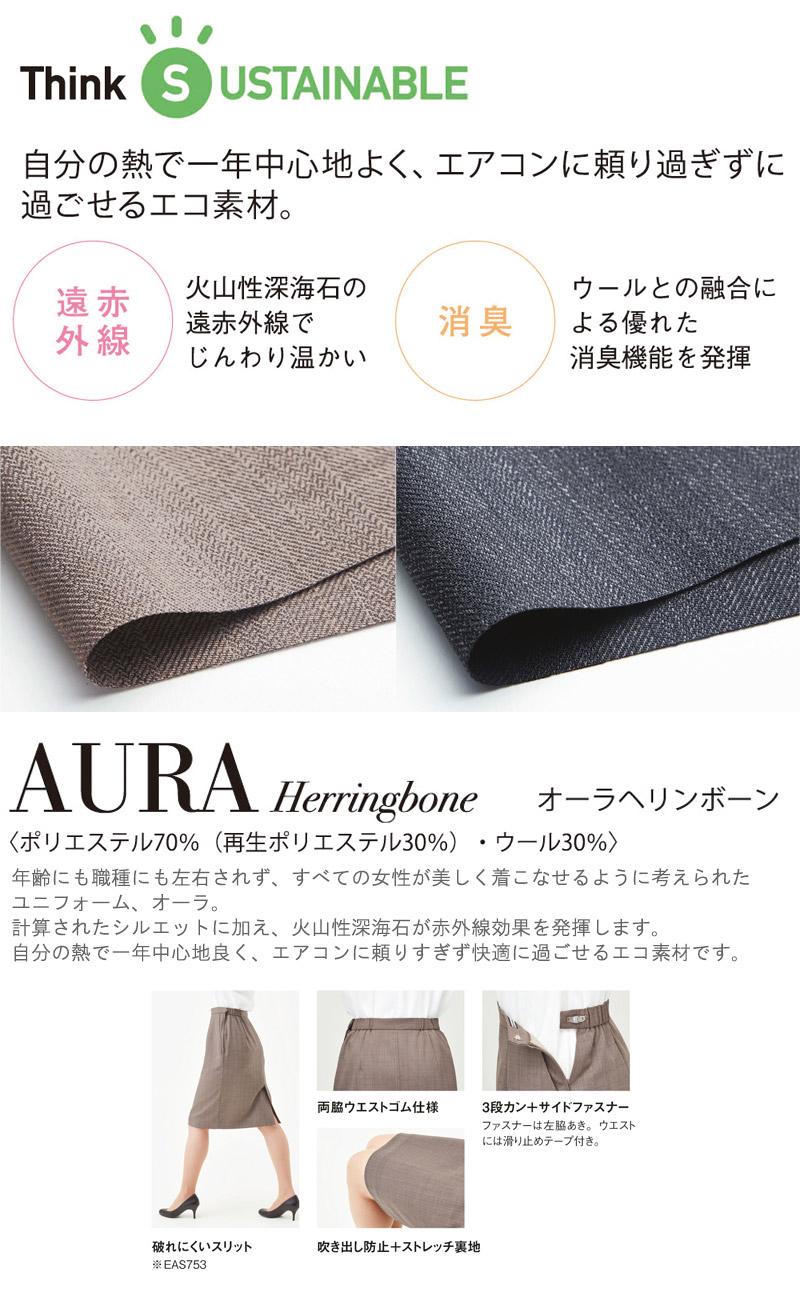 【2色】タイトスカート(オーラヘリンボーン)(58cm丈/9号)