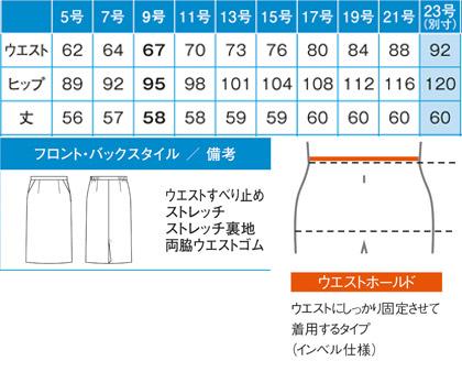 【2色】タイトスカート(オーラヘリンボーン)(58cm丈/9号) サイズ詳細