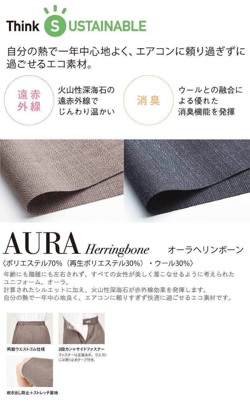 【2色】フレアスカート(オーラヘリンボーン)(61cm丈/9号)