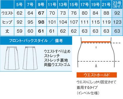 【2色】フレアスカート(オーラヘリンボーン)(61cm丈/9号) サイズ詳細