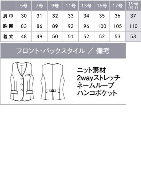 ベスト(無地・Air fit Suits Ⅱ) サイズ詳細