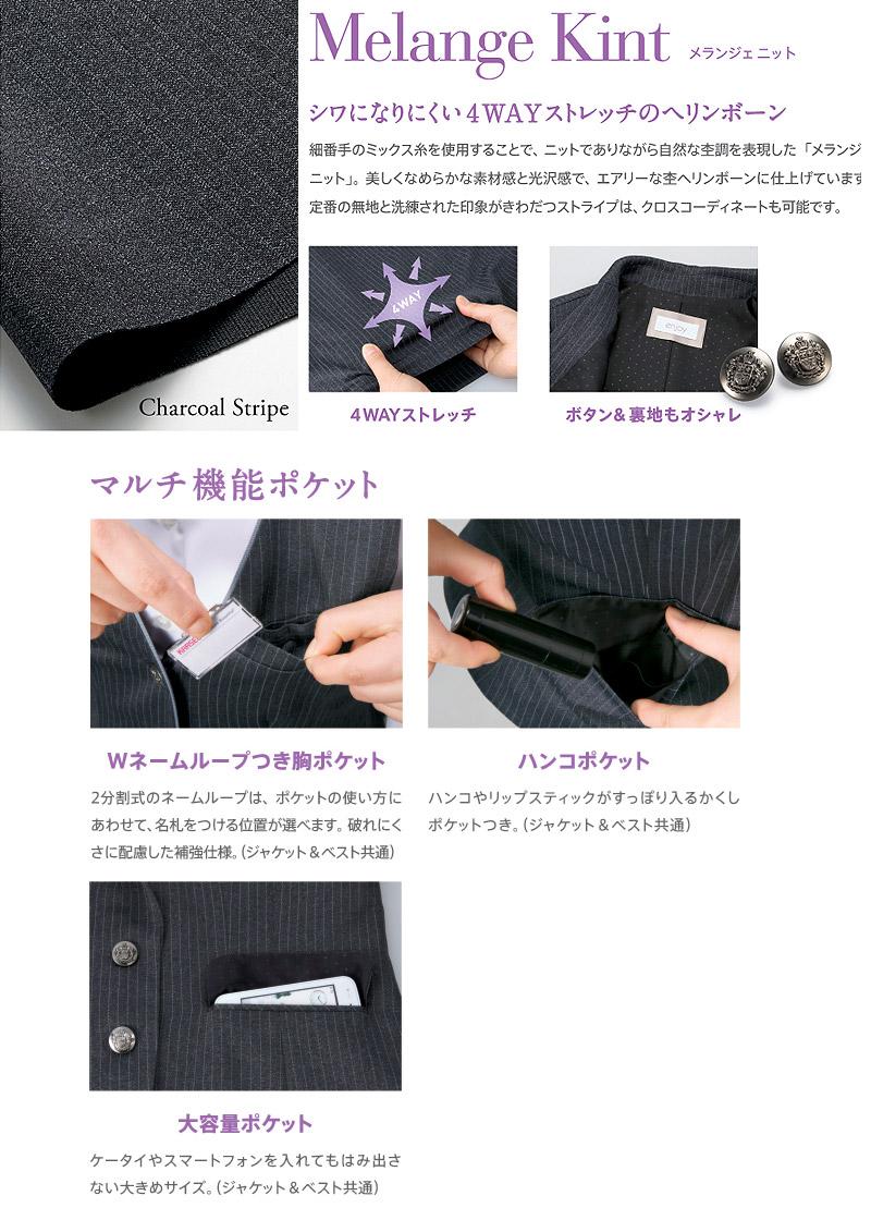 ベスト(ストライプ・Air fit Suits Ⅱ)