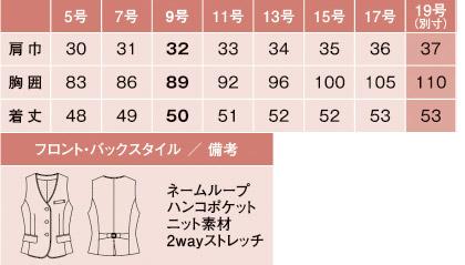 ベスト(ストライプ・Air fit Suits Ⅱ) サイズ詳細