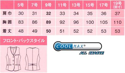 【2色】ベスト(体温調整機能/Airswing Suits Biz) サイズ詳細