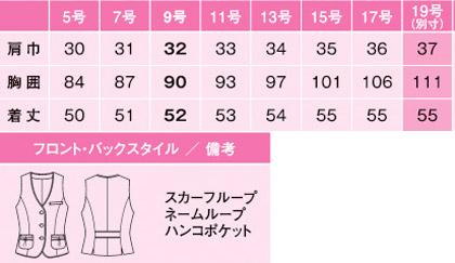【3色】ベスト(グラフツイードチェック) サイズ詳細
