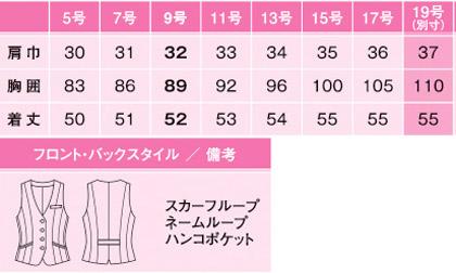 【2色】ベスト(美スラッとSuits2) サイズ詳細