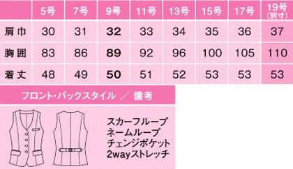 【全2色】ベスト(Airswing suits 1Story) サイズ詳細