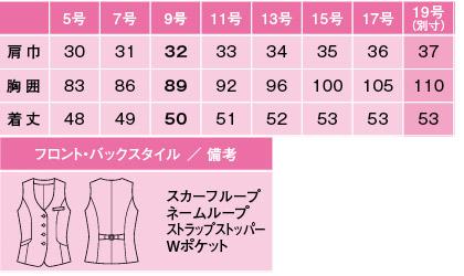 【2色】ベスト(カインドチェック)※来期廃番予定※ サイズ詳細