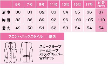 【3色】ベスト(ツイーディーチェック) サイズ詳細