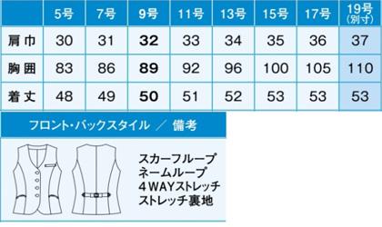 【3色】ベスト(HIGH STRETCH SUITS) サイズ詳細