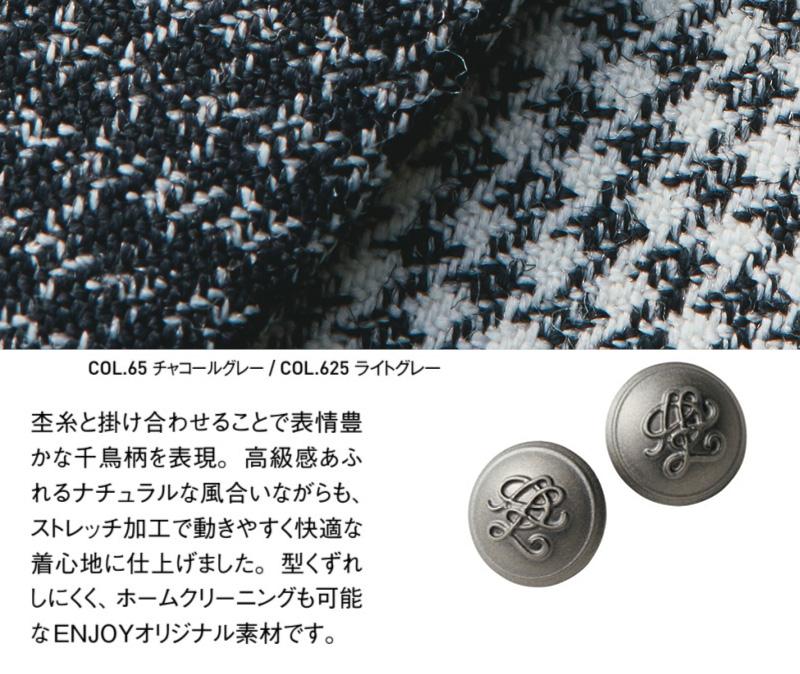 【2色】ベスト(メランジ千鳥)